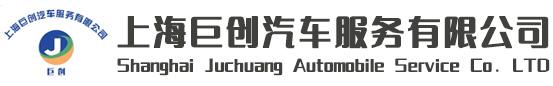 上海巨创汽车服务有限公司